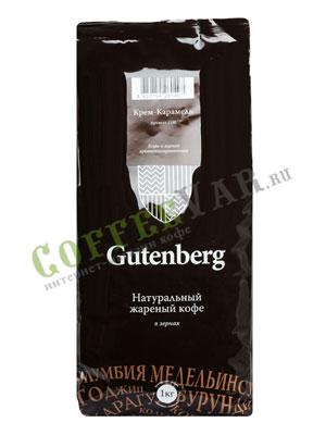Кофе Gutenberg в зернах Крем-Карамель 1 кг