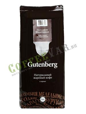 Кофе Gutenberg в зернах Марагоджип Гватемала 1 кг
