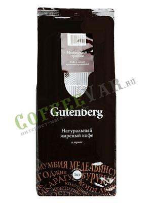 Кофе Gutenberg в зернах Имбирный пряник 1 кг
