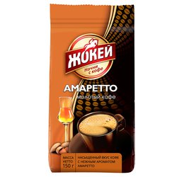 Кофе Жокей молотый Амаретто 150 гр