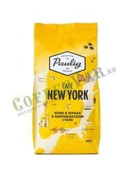 Кофе Paulig Cafe NewYork в зернах 400 гр.