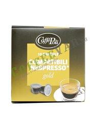 Кофе Poli. Капсулы Nespresso. Gold 7 гр - 10 шт