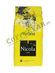 Кофе Nicola в зернах Mattina 1 кг