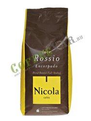 Кофе Nicola в зернах Rossio 1 кг