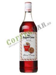 Сироп Royal Cane Красный Апельсин 1 л