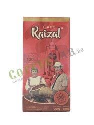 Кофе Raizal молотый 250 г