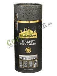Кофе Harput Dibek Kahvesi молотый 1 кг