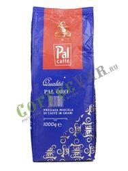 Кофе Palombini в зернах Pal Rosso 1кг