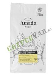 Кофе Amado в зернах Ванильно-сливочный 500 гр