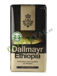 Кофе Dallmayr молотый Ethiopia 500 гр