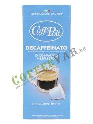 Кофе Poli в капсулах Nespresso. Dec 7 гр - 10 шт