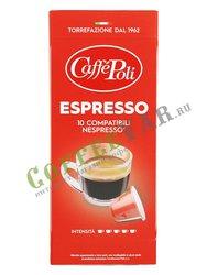 Кофе Poli. Капсулы Nespresso. Espresso 7 гр - 10 шт