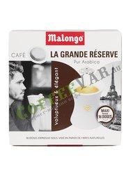Кофе Malongo в чалдах La Grande Reserve 12шт по 6,5гр