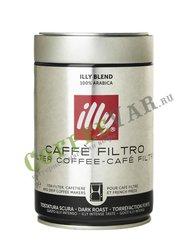 Кофе Illy молотый Caffe Filtro 250 гр
