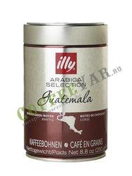 Кофе Illy в зернах Guatemala 250 гр