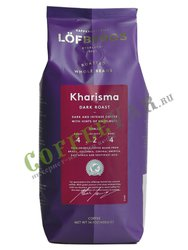 Кофе Lofberg Lila в зернах Kharisma 400 гр