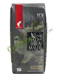 Кофе Julius Meinl в зернах Король Хадрамот 250 гр