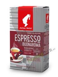 Кофе Julius Meinl молотый Венский завтрак Ароматный 250гр