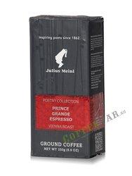Кофе Julius Meinl молотый Grande Espresso 250гр