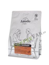 Кофе Amado в зернах Миндаль-Шоколад 200 гр
