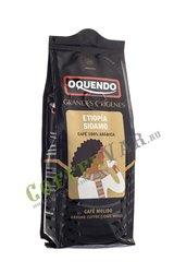 Кофе Oquendo молотый Etiopia Sidamo 250 гр