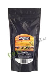 Кофе Oquendo в зернах Etiopia Doy-Pack 250 гр