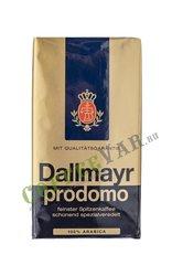 Кофе Dallmayr молотый Prodoma 500 гр