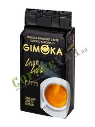 Кофе Gimoka молотый Gran Gala 250 г