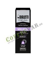 Кофе Bialetti в капсулах для Nespresso Milano 10 шт