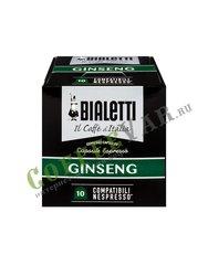 Кофе Bialetti в капсулах для Nespresso Ginseng (Женьшень) 10 шт