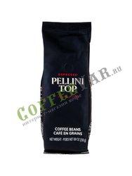 Кофе Pellini Top 100% Arabica в зернах 250 г