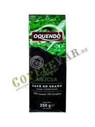 Кофе в зернах Oquendo Mezcla  250г