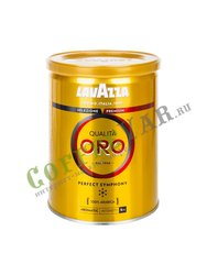 Кофе Lavazza молотый Qualita Oro  250 гр ж.б.