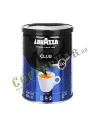 Кофе Lavazza молотый Club 250 гр ж.б.