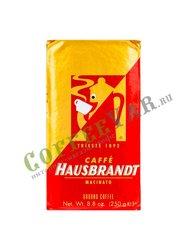 Кофе Hausbrandt молотый Rosso 250 г в.у.