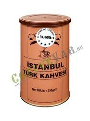Кофе Istanbul молотый Ваниль 250 г в банке