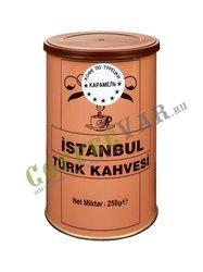 Кофе Istanbul молотый Карамель 250 г в банке