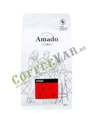Кофе Amado в зернах Бурбон 500 гр