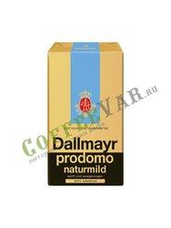 Кофе Dallmayr молотый Naturmild 250 гр