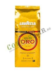Кофе Lavazza в зернах Qualita Oro 250 гр в.у.