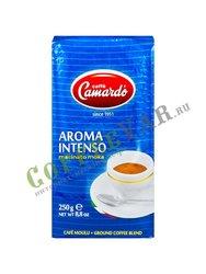 Кофе Camardo молотый Aroma Intenso 250гр
