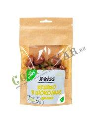 X-Kiss Кешью в молочном шоколаде без сахара 100 г