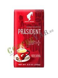 Кофе Julius Meinl в зернах  Президент Классик 250 г