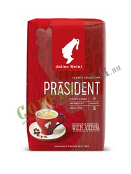 Кофе Julius Meinl в зернах President 500гр