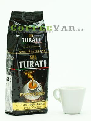 Кофе Turati в зернах Superiore 250 гр