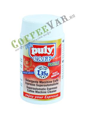 Средство для чистки суперавтоматических кофе-машин эспрессо, а также капсульных и чалдовых PULY CAFF Plus  Tabs NSF, таблетки, 100 шт.х 1,35 гр