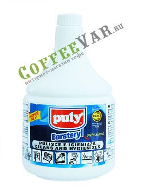 Средства для чистки и дезинфекции поверхности кофемашин  Puly Barsteril 1 литр