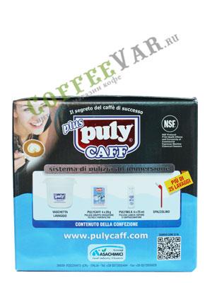 Базовый набор бариста из 4 предметов для ухода за кофемашиной PULY CAFF KIT