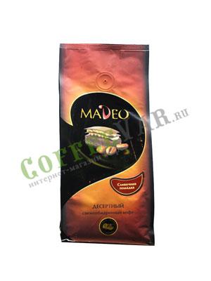 Кофе Madeo в зернах Сливочная помадка 200 гр