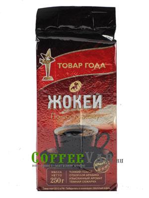 Кофе Жокей молотый По-восточному 250 гр